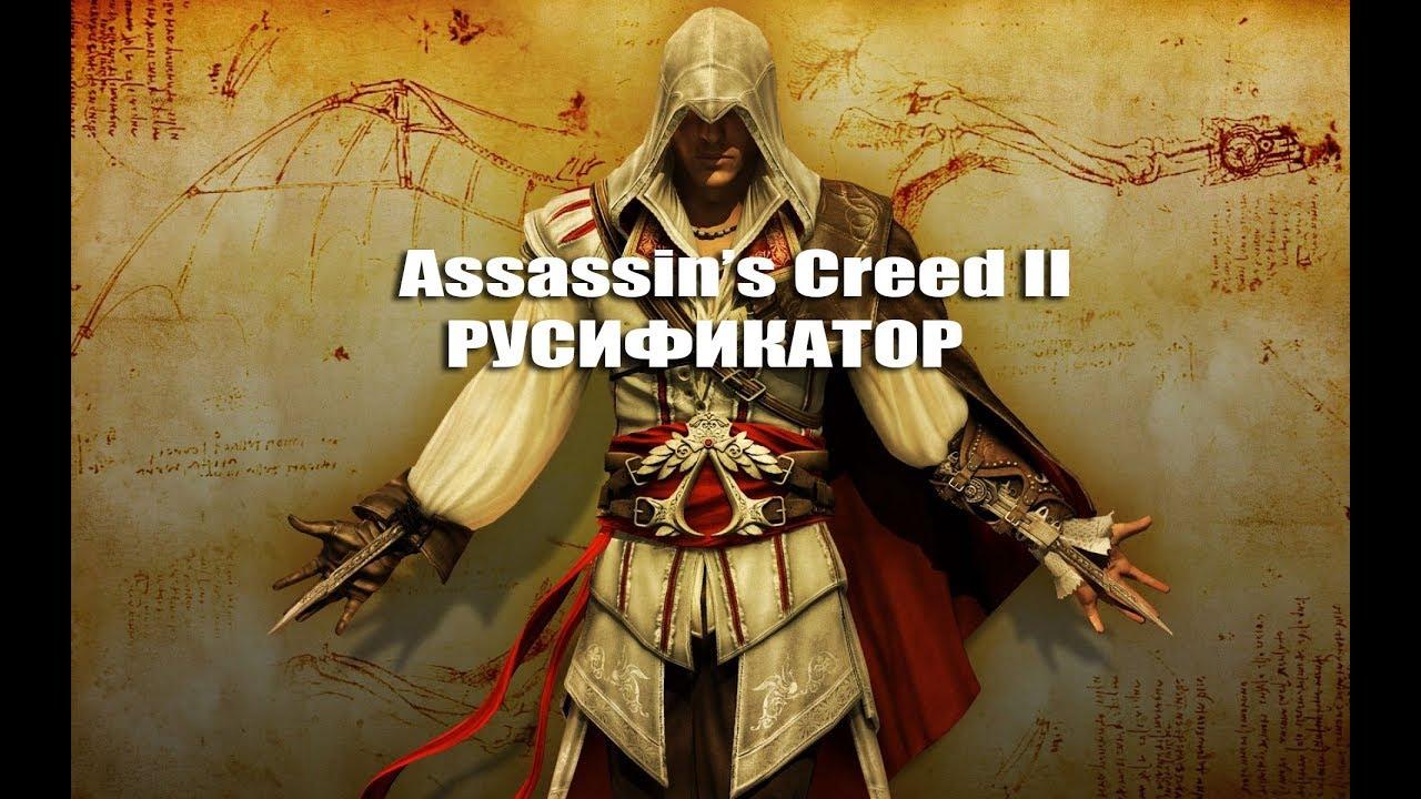 Assassins creed 2 русификатор для uplay скачать.