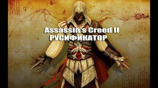 как установить русификатор для Assassin's Creed II