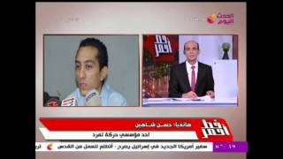 فيديو.. حسن شاهين: تقدمت ببلاغ ضد «حبيب» و«بدر»