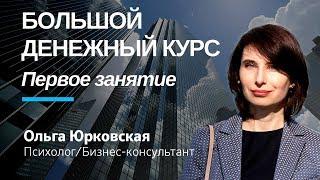 Мышление богатых: Новый Большой Денежный курс - Ольга Юрковская - Первое занятие