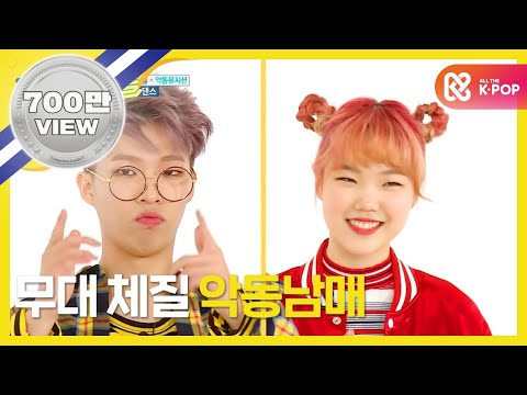 주간아이돌(weekly Idol) _ 악동뮤지션 랜덤플레이 댄스(VIETNAM SUB)