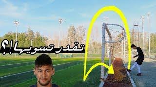 كيف تجيب الكورة فالهدف من ورى المرمى!!!😍🔥 | Neymar skill tutorial