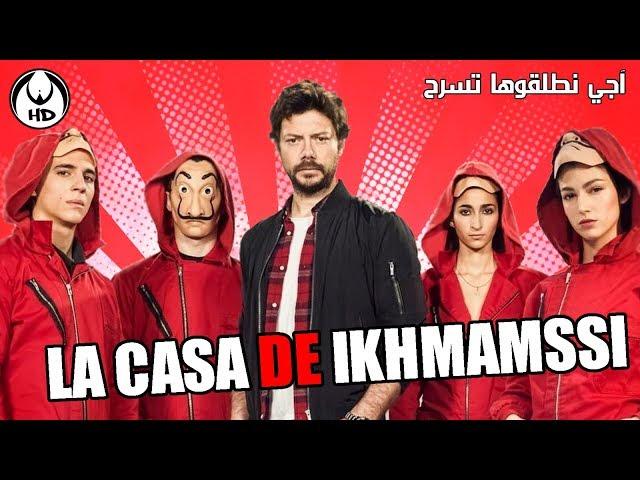 آجي نطلقوها تسرح على الافلام المغربية : دار الخمامسي