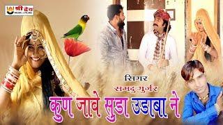 2019 में ये गाना आपको देखना ही पड़ेगा || कुण जावें सूडा उडाबा ने || Latest Rajasthani Song 2019