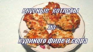 Очень вкусные куриные котлеты. Delicious chicken cutlets.