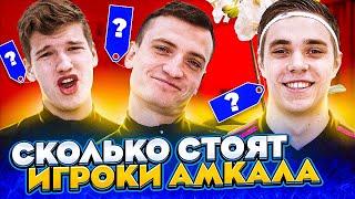 ТРАНСФЕРНАЯ СТОИМОСТЬ АМКАЛОВЦЕВ // прогноз на конец сезона!