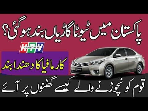 Production Of Toyota Corolla Cars Halt By Indus Motor