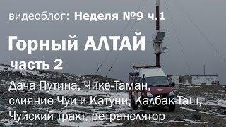 Горный Алтай на автодоме из Газель 4х4. Чуйский тракт, Чике-Таман, ретранслятор / Неделя 8