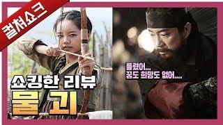 한국 괴수영화의 숨통을 끊으러 왔다: 물괴 리뷰 - 라이너의 컬쳐쇼크