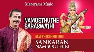 Namosthuthe Saraswathi Sankaran Namboothiri Devi Pancharatnam