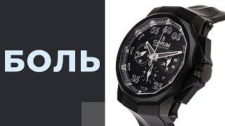 Худшие люксовые часы?