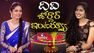 Bigg Boss 4 Divi Vadthya Jordar Interview with Sujatha | Chiranjeevi | hmtv News