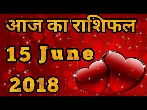 Aaj Ka Rashifal 15 June 2018 dainik rashifal in hindi today daily horoscope आज का राशिफल