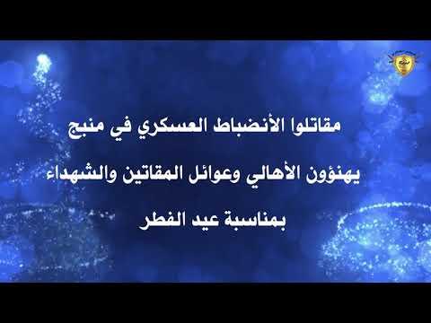 مقاتلوا الإنضباط العسكري في #منبج يهنؤون الأهالي وعوائل الشهداء بمناسبة #عيد الفطر السعيد 2021/5/12