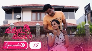 Sithin Siyawara | Episode 15 - (2018-05-11) | ITN Thumbnail
