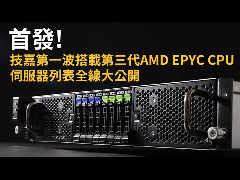 技嘉搭載新一代AMD EPYC系列伺服器,第一波全線公開