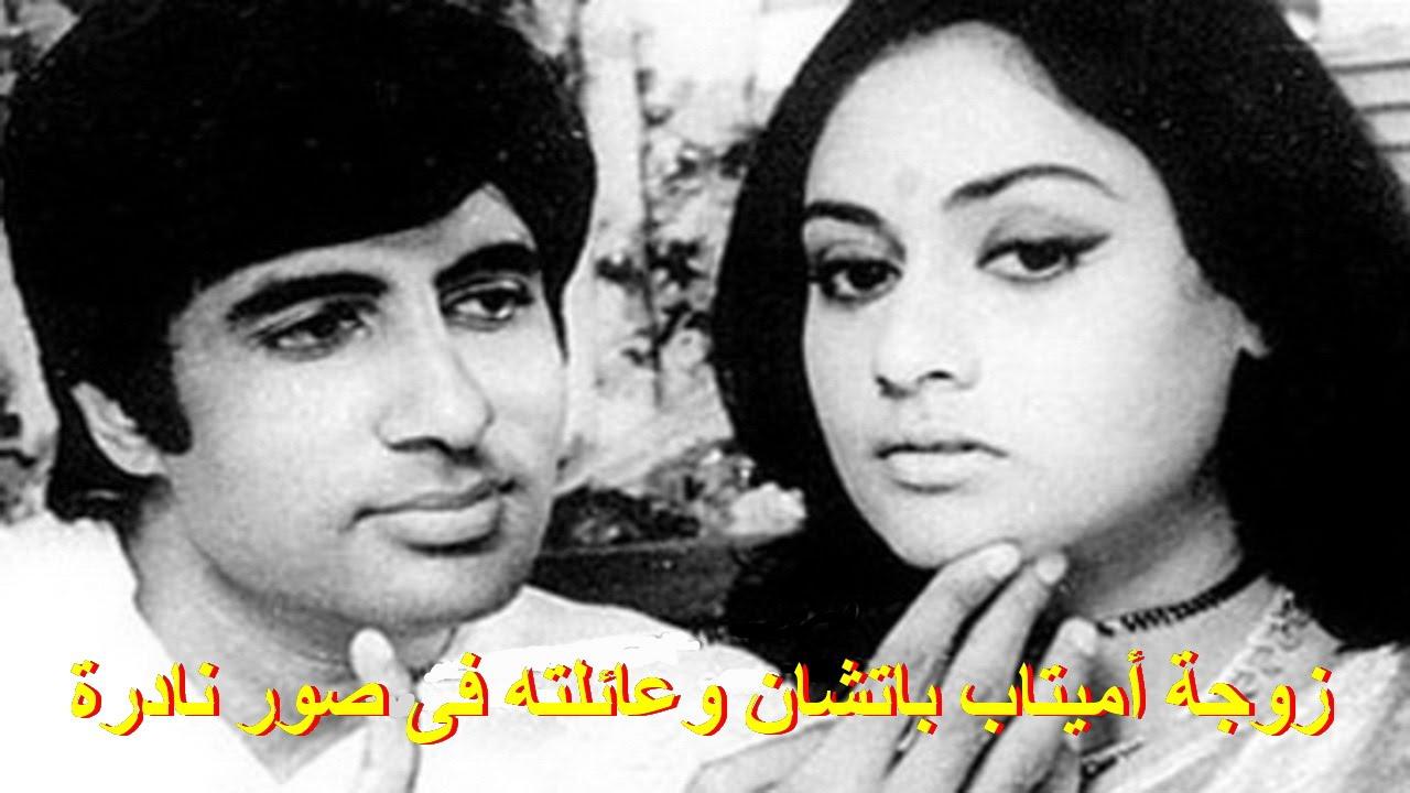 زوجة الممثل الهندى أميتاب باتشان وعائلته ونبذة عن حياته Youtube