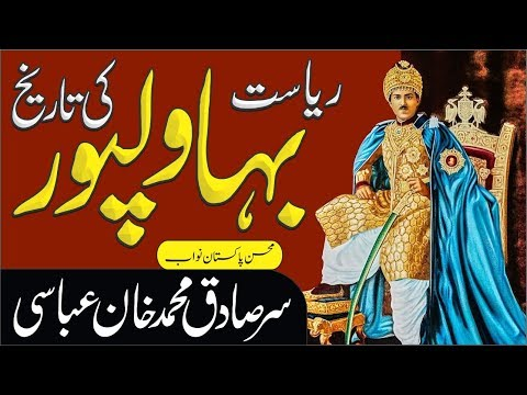 History of Bahawalpur | Mohsin-e-Pakistan  Sir sadiq muhammad khan abbasi