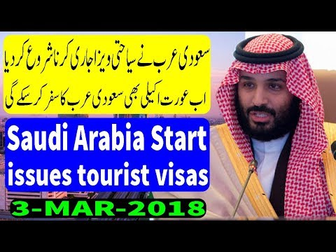 Saudi Arabia Start issues tourist visas from April 2018 | Latest Saudi News By JUMBO TV