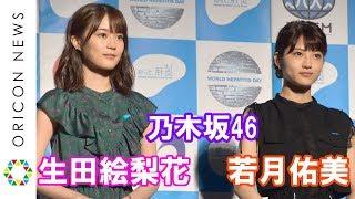 チャンネル登録:https://goo.gl/U4Waal 人気アイドルグループ・乃木坂4...