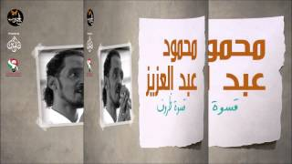 محمود عبد العزيز _  قسوة ظروف /mahmoud abdel aziz,