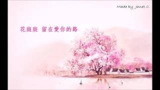 G.E.M. 鄧紫棋 - 桃花諾 原版伴奏 KTV【上古情歌片尾曲】
