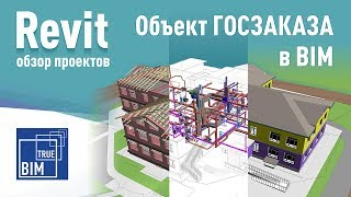 Объект ГосЗаказа в Revit по разделам АР, КР, ОВиВК, ГП