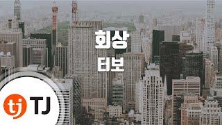 December 회상_Turbo 터보_TJ노래방 (Karaoke/lyrics/romanization/KOREAN)