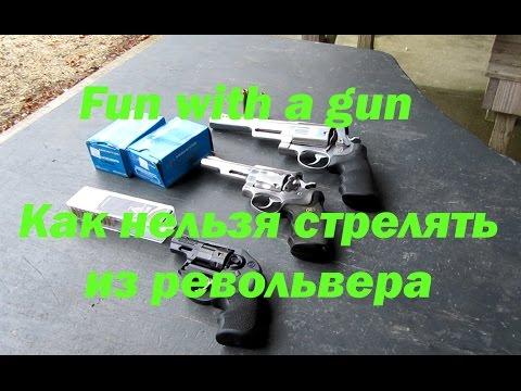 Как нельзя стрелять из револьвера