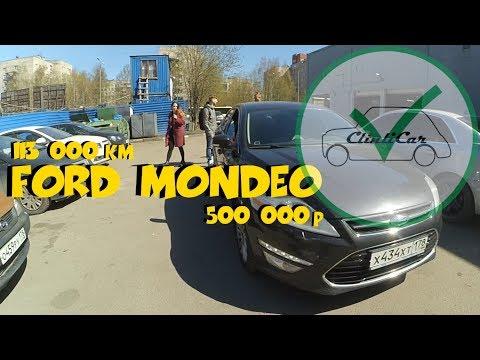 Нашли Ford Mondeo 2010 с пробегом 113 000км за 500 000 рублей! ClinliCar автоподбор СПб.