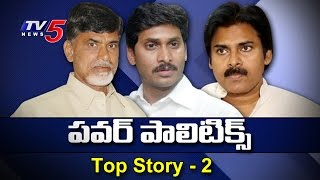 is-pawan-kalyan-alternative-to-chandrababu-and-ys-jagan-ap-politics-top-story-2-tv5-news
