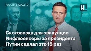 Скотовозка для эвакуации, инфлюенсеры за президента, Путин сделал это 15 раз
