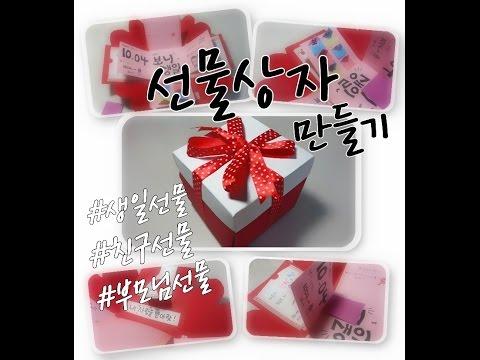 친구 생일선물-선물상자 만들기! /생일선물/�