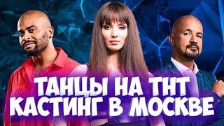Танцы на ТНТ 6 сезон 10 выпуск Кастинг в Москве. Смотреть онлайн Анонс