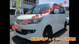 H25 ソリオ【MA15S】ブラック&ホワイトⅡ 新車市場ジェイボーイ明石店