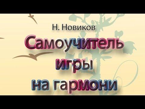 Самоучитель игры на гармони Н.Новикова ♫ Уроки игры на гармони ♫ Self accordion playing N.Novikova ♫