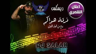 ردح عراقي للحفلات والاعراس اليوم الكمر ميلادة - الله الله ياجمال - المعزوفه ريمكس 2020