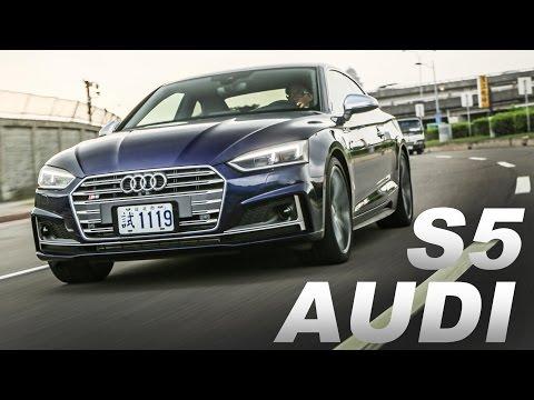 刺激感官與靈魂 2017 Audi S5|新車試駕