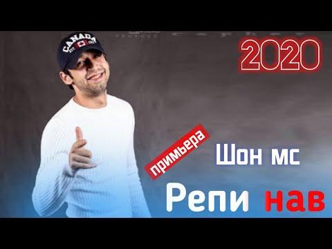 Шон мс - Мачбурм 2020