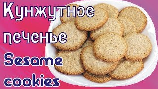 Кунжутное печенье / Sesame seed cookies recipe ♡ English subtitles