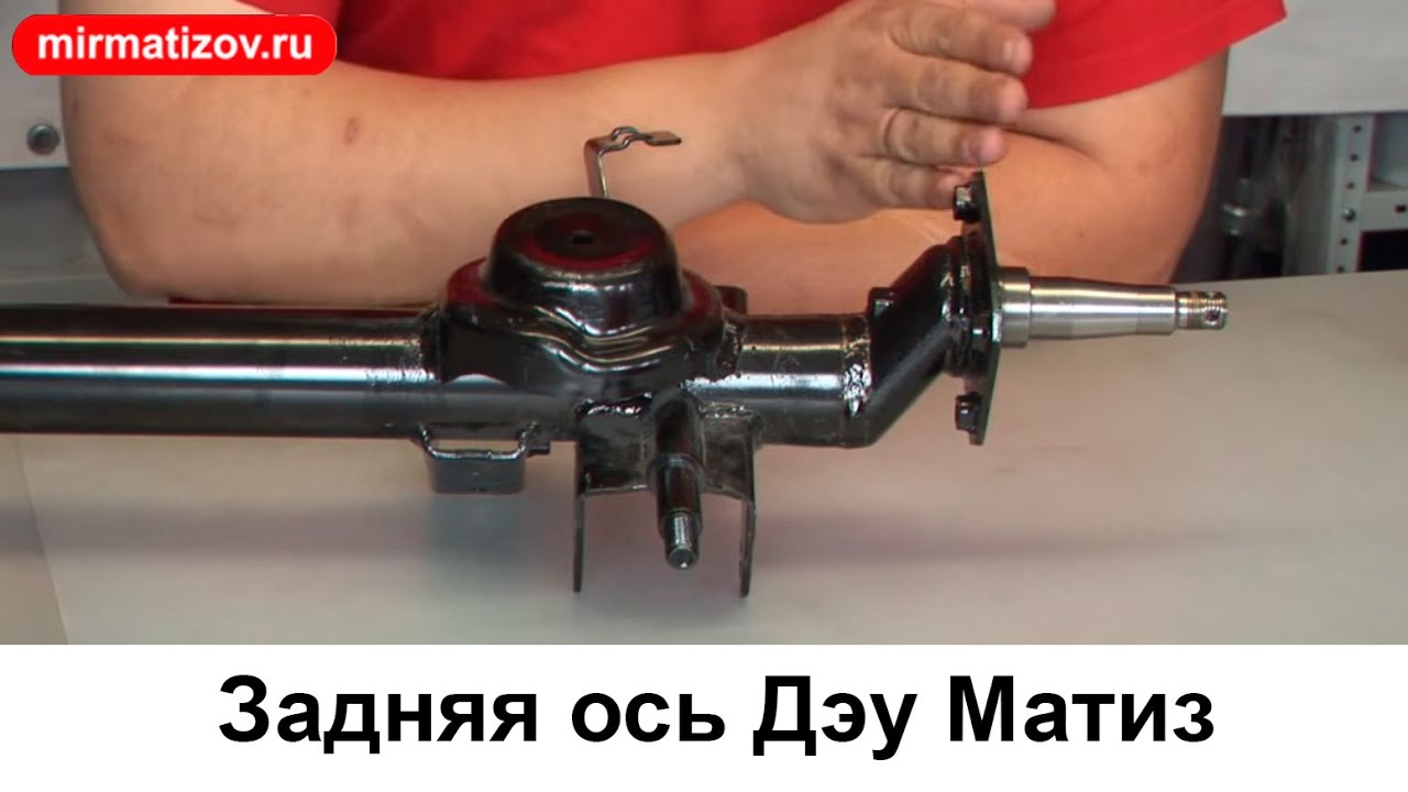 Задняя ось Дэу Матиз (Daewoo Matiz) - YouTube