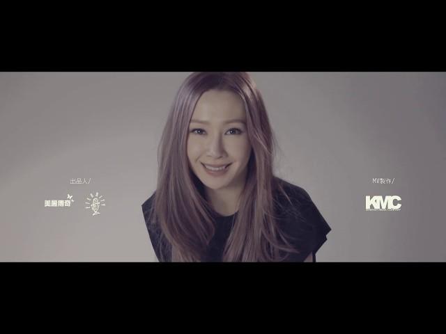 愛是不保留 MV - 關心妍