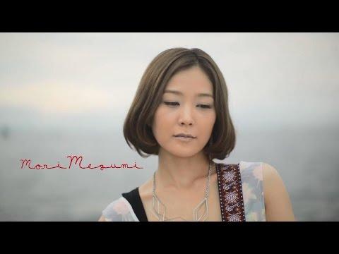 森 恵 / 「星に願いを」Music Video