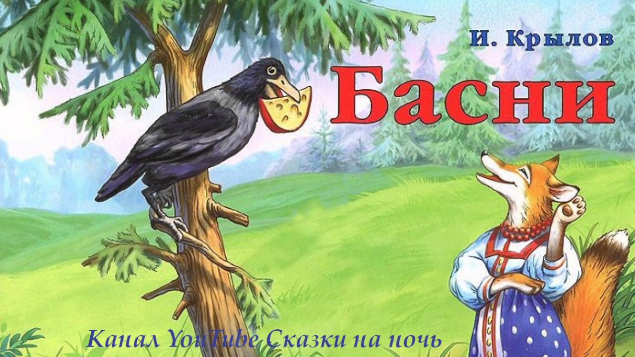 Басня Крылова Ворона и Лисица - YouTube