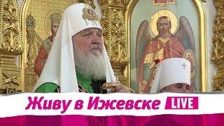 Патриарх Всея Руси Кирилл в Ижевске