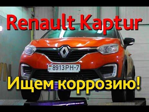 Renault Kaptur ржавчина есть, но не на кузове