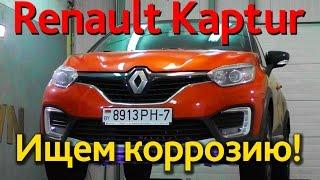 Renault Kaptur: ржавчина есть, но не на кузове