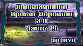 Прохождение Время Перемен 3.0[Часть 14] - Пси-излучатель на Радаре. Финал.(, 2014-08-14T14:11:56.000Z)