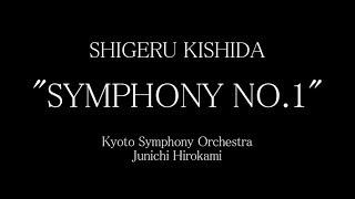 岸田繁 - 交響曲第一番 初演 | Trailer