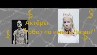 """Актёры фильма """"Робот по имени Чаппи"""""""